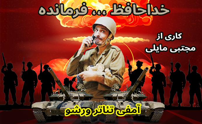 نمایش و تئاتر کمدی موزیکال خداحافظ فرمانده