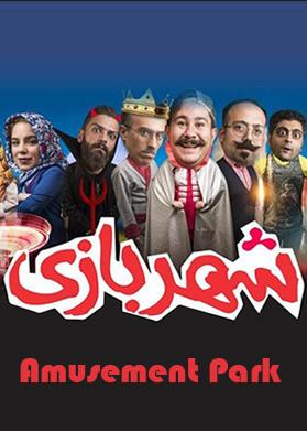 نمایش و تئاتر کمدی موزیکال شهربازی