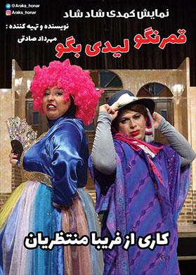 نمایش و تئاتر کمدی موزیکال قمر نگو لیدی بگو