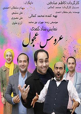 نمایش و تئاتر کمدی موزیکال عروس عجول
