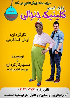نمایش و تئاتر کمدی موزیکال کلینیک جنجالی
