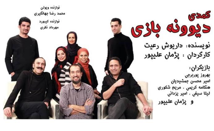 نمایش و تئاتر کمدی موزیکال دیوونه بازی