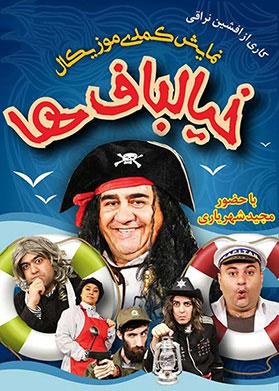 نمایش و تئاتر کمدی موزیکال خیالباف ها