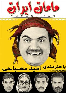 مامان ایران