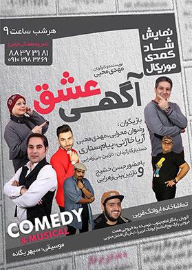 نمایش و تئاتر کمدی موزیکال آگهی عشق