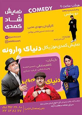 نمایش و تئاتر کمدی موزیکال دنیای وارونه